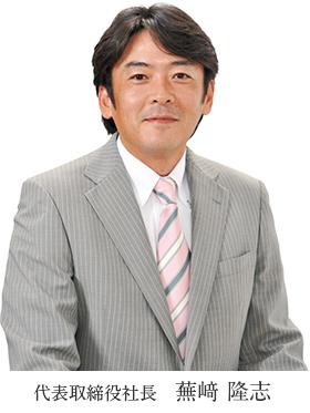 代表取締役社長 蕪﨑 隆志