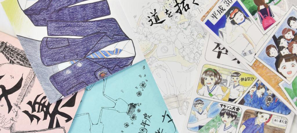 卒業記念文集の背景画像