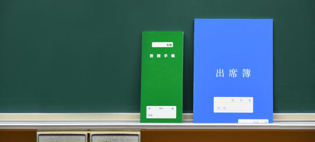 出席簿・教務手帳の背景画像